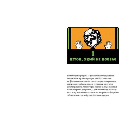 Книга PYTHON для дітей - Бриггс Джейсон Р. - /*Photo|product*/