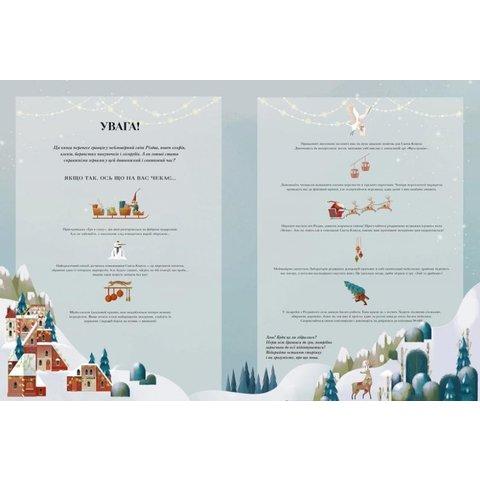 Велика книга різдвяних ігор - Бордин Клаудиа Превью 1